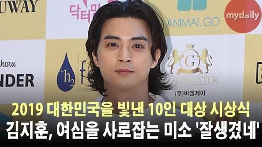 [김지훈:Kim Jihoon] '여심을 사로잡는 미소'
