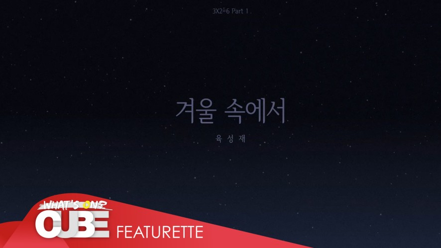 "YOOK SUNGJAE - ""From Winter"" Lyric Video"