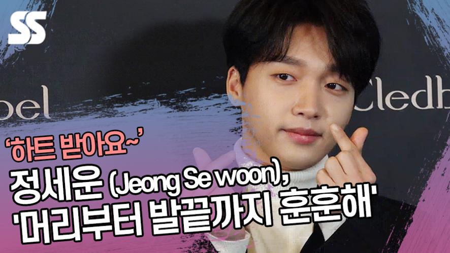 정세운 (Jeong Se woon), '머리부터 발끝까지 훈훈해'
