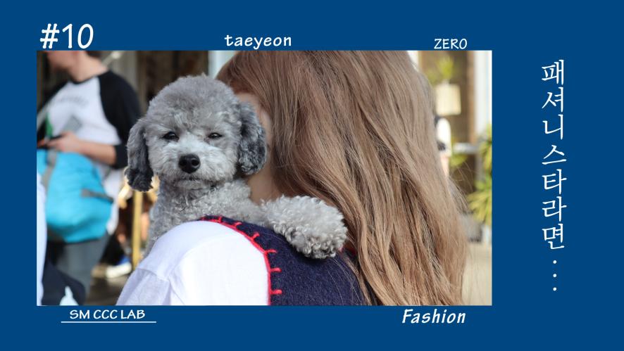 [Petionista Taengoo]  EP. 10 If you're a fashionista... (Fashion)