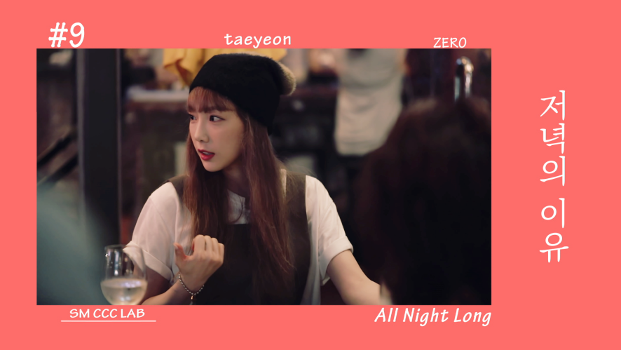 [Petionista Taengoo] EP.09 The Reason for Night (All Night Long)