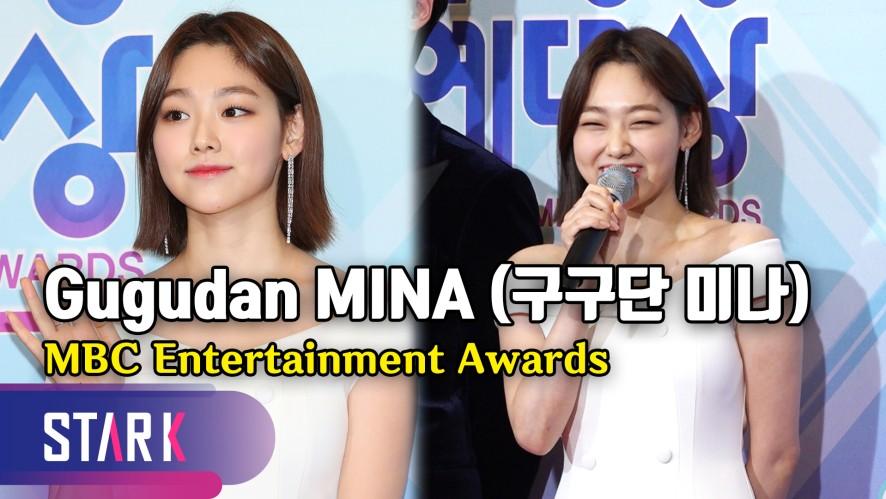 시상식장 환해지는 비주얼, 구구단 미나 (Gugudan MINA, MBC Entertainment Awards)