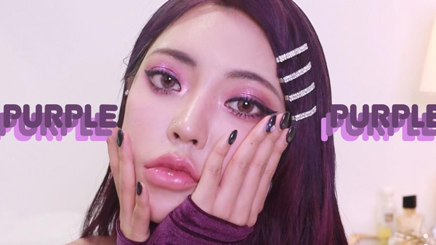 *반말더빙* 쿨톤추천! 보라색 염색에 어울리는 보라색 메이크업 ㅣ Purple makeup with purplehair