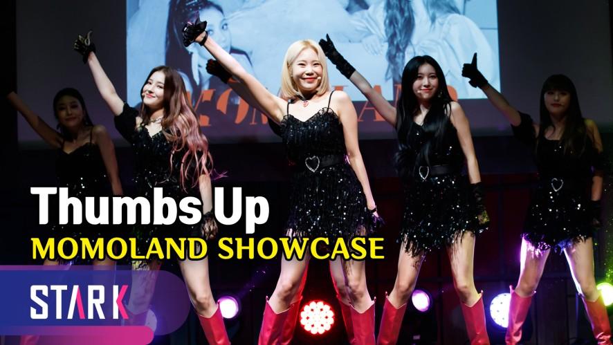 모모랜드 신드롬 예고! 중독성 갑 'Thumbs Up' (Title Song 'Thumbs Up' Full cam., MOMOLAND SHOWCASE)