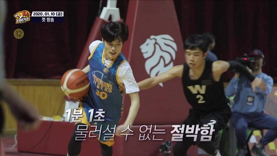 [핸섬타이거즈] 2차 티저 '핸섬 타이거즈 X 서장훈 감독의 진짜 농구는?' / Teaser ver.2