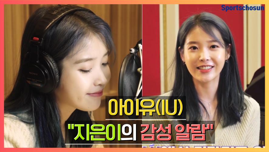 """아이유(IU: LEEJIEUN) """"지은이의 감성 알람"""" (셀럽알람)"""