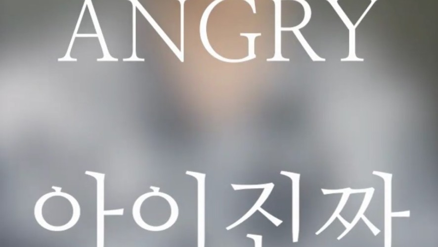 When you're angry?? :(