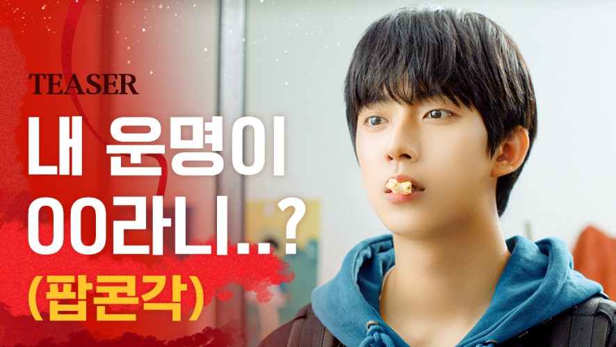 Reasons why I can't like my destiny [DEAR MY NAME] - Preview