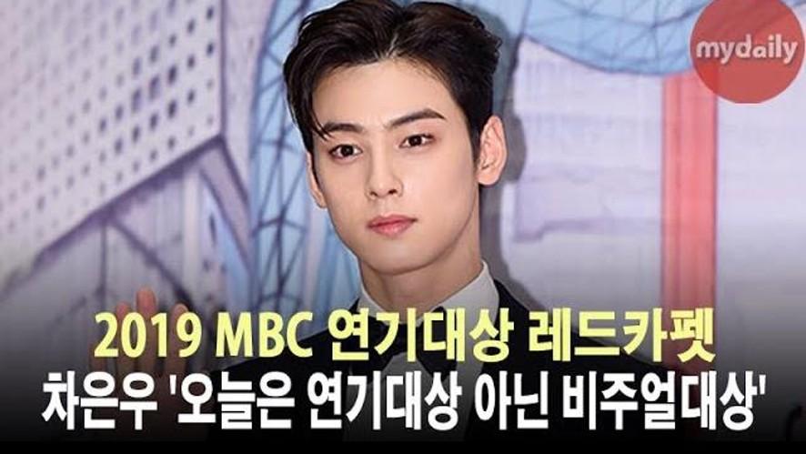 <2019 MBC연기대상> '차은우, 비주얼이 트로피감'