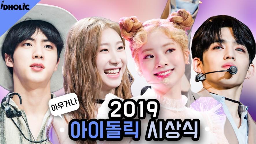 연말결산시상식! 2019 아이돌릭 어워즈 [몬스타엑스/IZONE/있지/BTS/세븐틴/TWICE/여자친구]