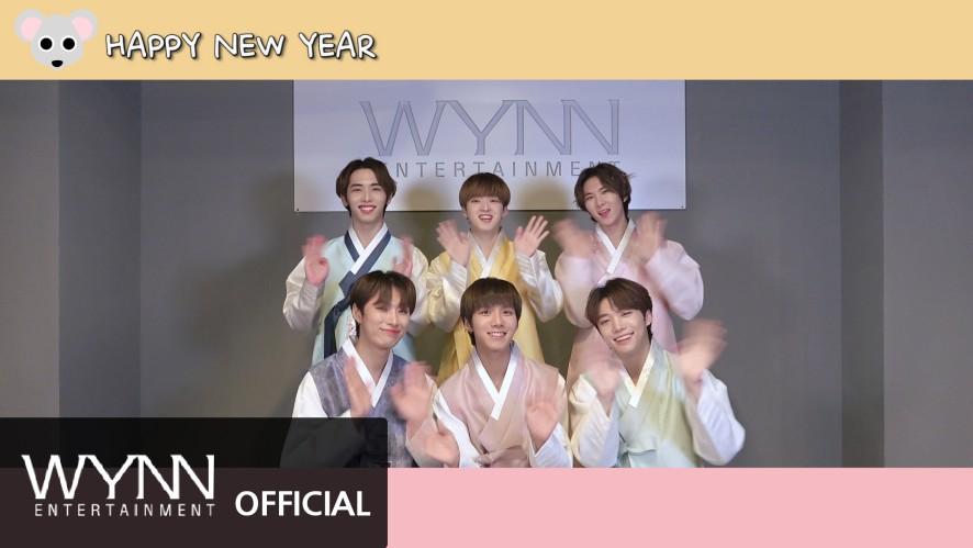 SPECTRUM(스펙트럼) 2020 새해 인사 (2020 New Year Greetings)