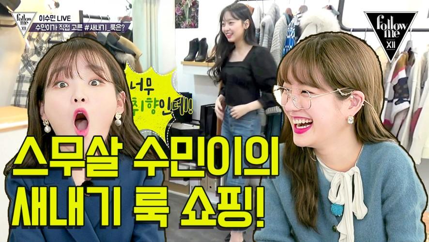 드디어 스무살! 이수민의 새내기 룩 쇼핑 ♥.♥! <팔로우미12>