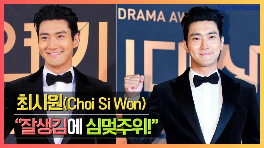 """최시원(Choi Si Won) """"잘생김에 심멎주의하세요!"""" (2019 KBS연기대상)"""