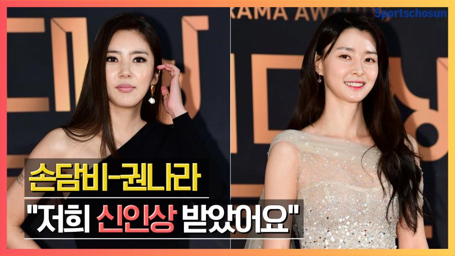 """손담비(Son Dam Bi)-권나라(Kwon Na Ra) """"저희 신인상 받았어요"""" (2019 KBS연기대상)"""