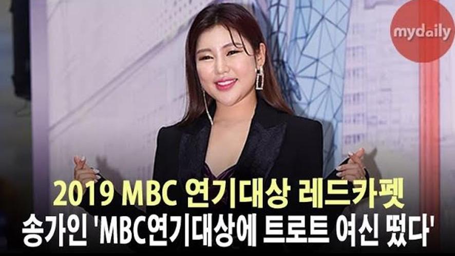 <2019 MBC연기대상>  '송가인, 연말에도 핫한 송가인이어라'