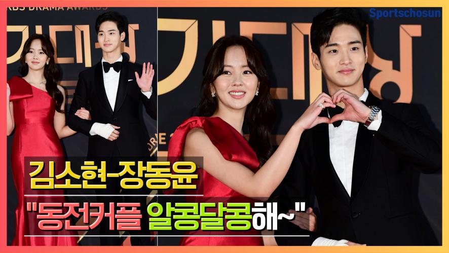 """김소현(Kim So Hyun)-장동윤(Jang Dong Yoon) """"동전커플 알콩달콩해~"""" (2019 KBS연기대상)"""