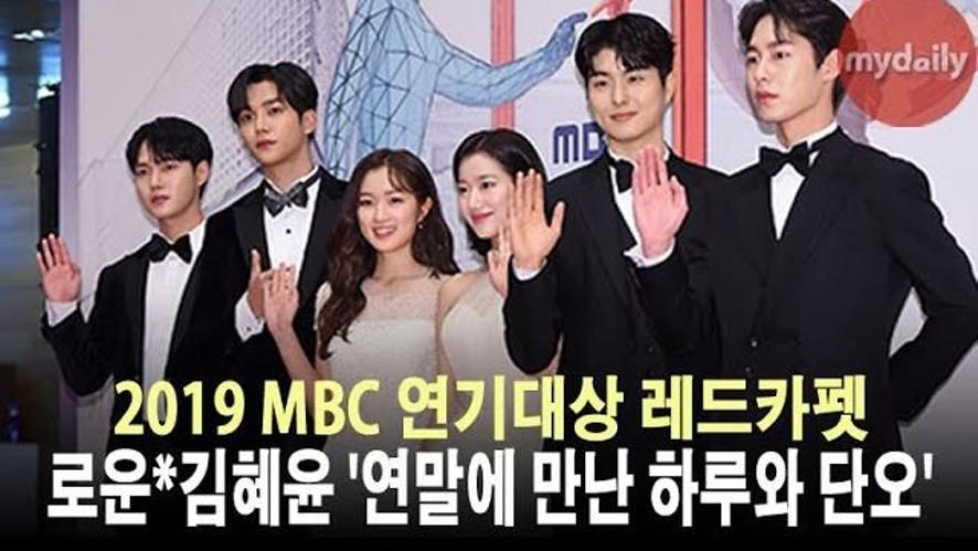 <2019 MBC연기대상> '연말에 만난 어하루식구'