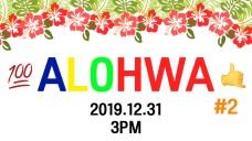 [REPLAY] 💯 ALOHWA 🤙🏽 #2