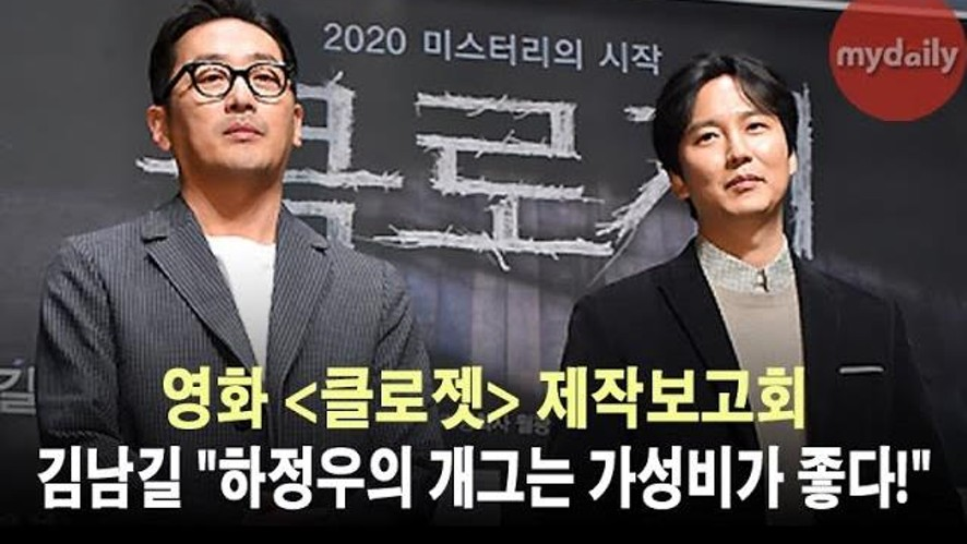 """[김남길:Kim Nam gil] """"하정우 개그 가성비 좋아"""""""