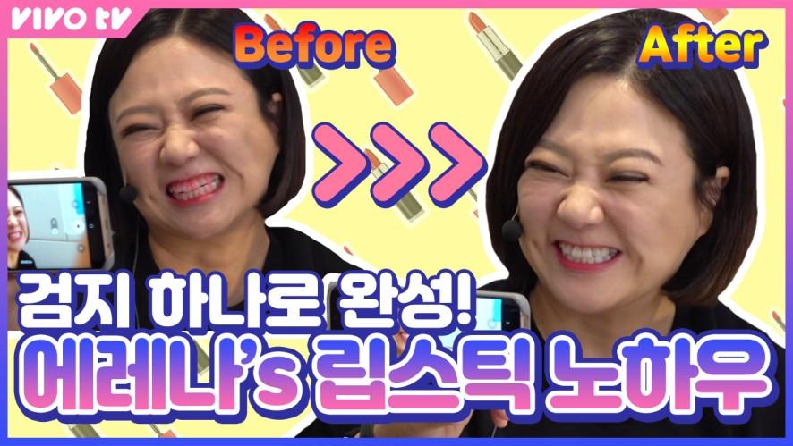 김숙의 립스틱 치아에 안묻히는 초간단 꿀팁 전수💄 | 송은이 김숙의 비밀보장