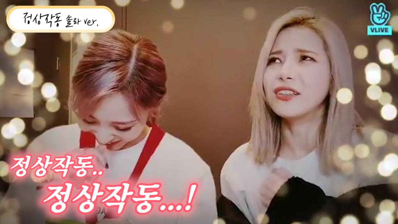 [MAMAMOO] 오늘도 사이좋은 용쾅별쾅에 내 심장 정..상..작..동..! (Solar&Moon Byul acting 'Start love')