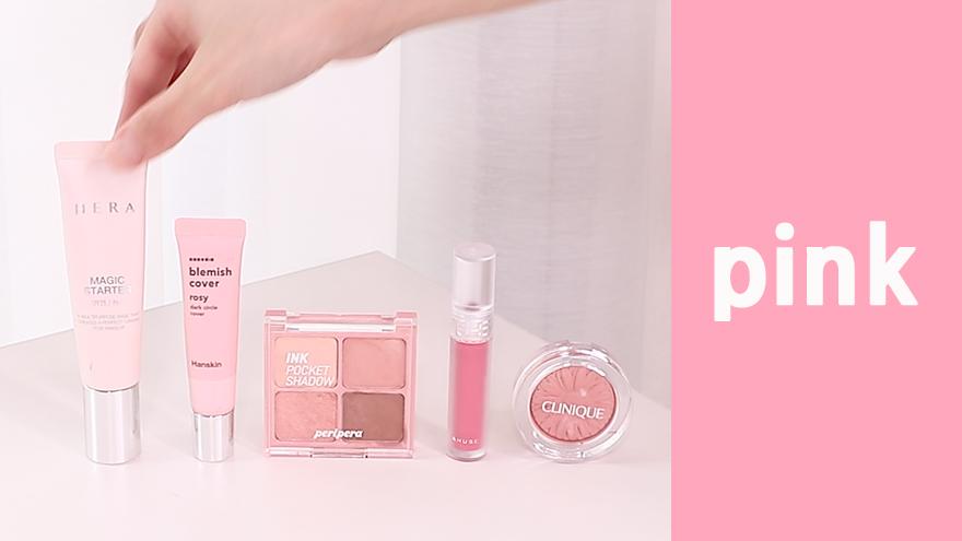 [1분팁] 화사함을 UP! 시켜줄 핑크 컬러 메이크업템