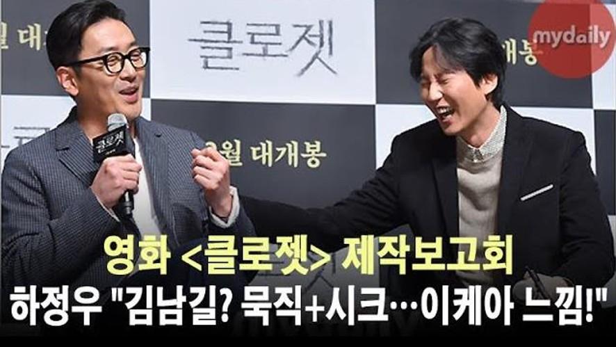 """[하정우:Ha jung woo] """"김남길, 묵직+시크 이케아인 줄"""""""