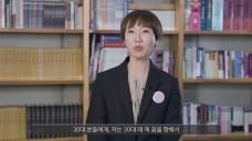 [작가의 본심 번외편 02] 정유정 작가 인터뷰