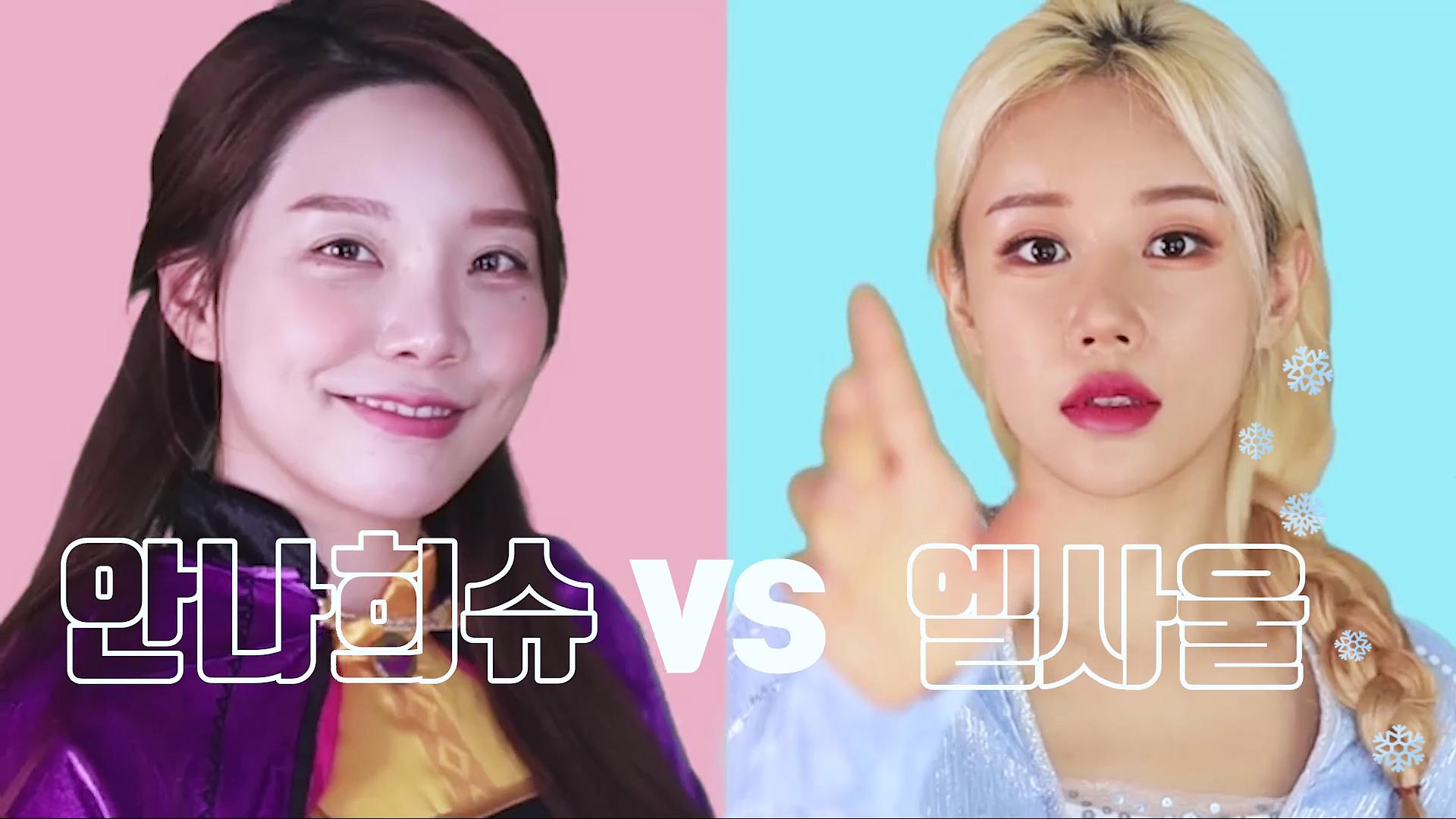 ❄️ 꾸꾸 엘사 VS 꾸안꾸 안나 ❄️겨울왕국2 셀프 헤어스타일 ( 땋기, 반묶음 ) Anna vs Elsa