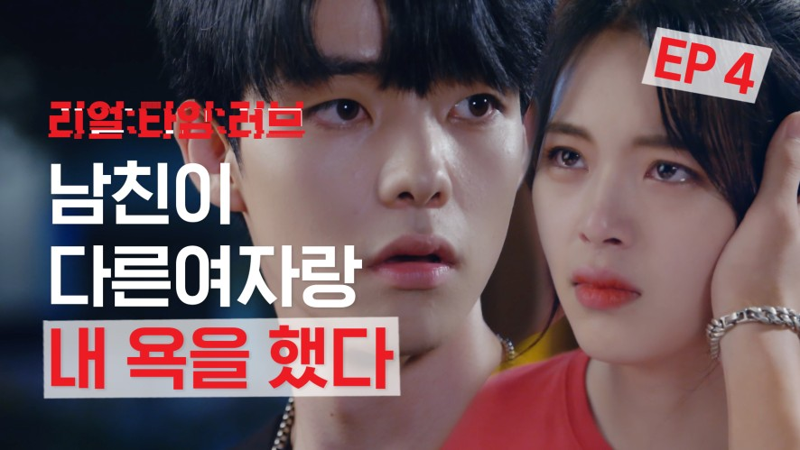 My boyfriend talked behind my back with another girl [REAL:TIME:LOVE] EP4