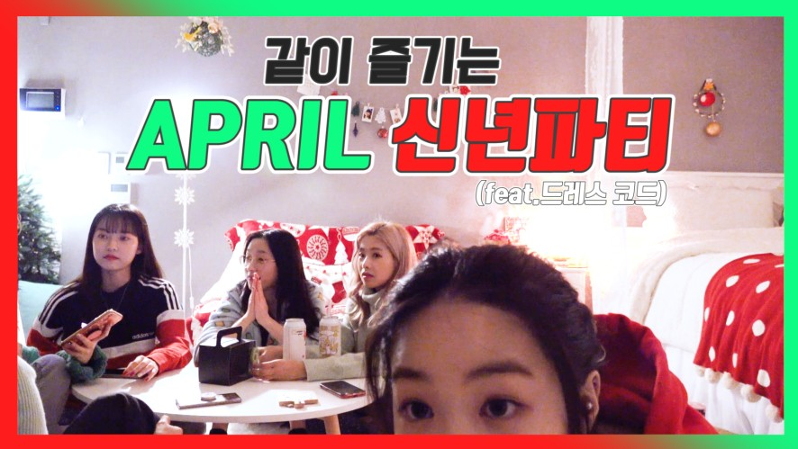 Happy (20)20~ We're SixGirl😆ㅣAPRIL New Year's Party💚❤ㅣON AIR PRIL2 E40ㅣAPRIL