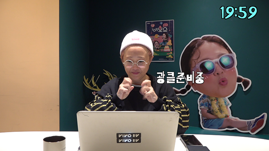 주최자 송은이가 직접 도전🔥 '비보쇼-합동생파' 티켓팅!
