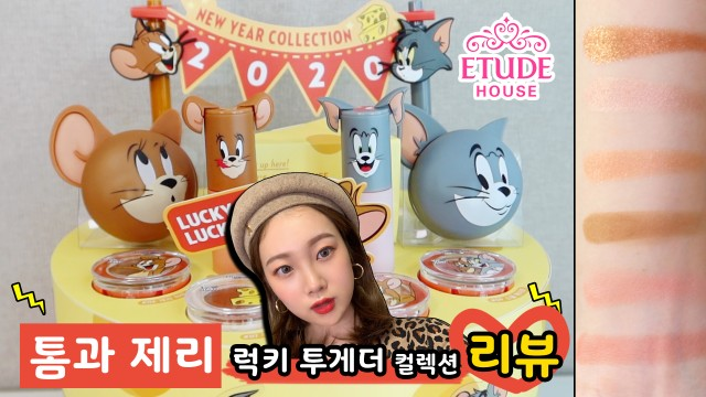 [New Product Unboxing Review] Etude House Lucky Together! 🐭Tom and Jerry Collection🐱