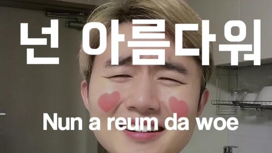 V KOREAN, You're beautiful..