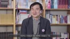 [작가의 본심 번외편 01] 김연수 작가 인터뷰