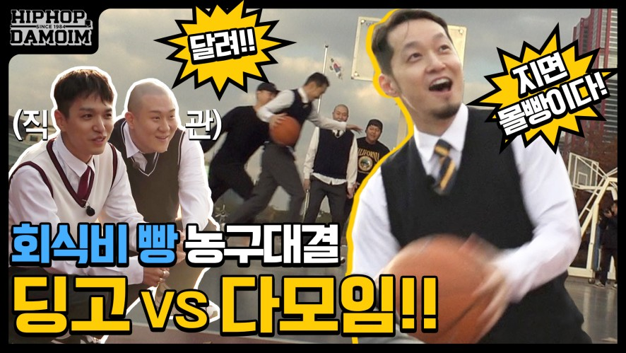 [DAMOIM] DINGO vs DAMOIM, basketball match to pay for dinner! The Quiett falling down again?