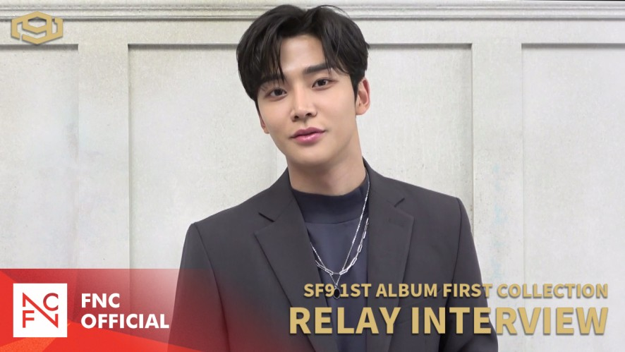SF9 1ST ALBUM [FIRST COLLECTION] RELAY INTERVIEW