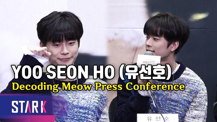 '냐옹은 페이크다' 유선호, 펜타곤 우석과 같이 사는 소감은? (Yoo Seon Ho, 'Decoding Meow' Press Conference)