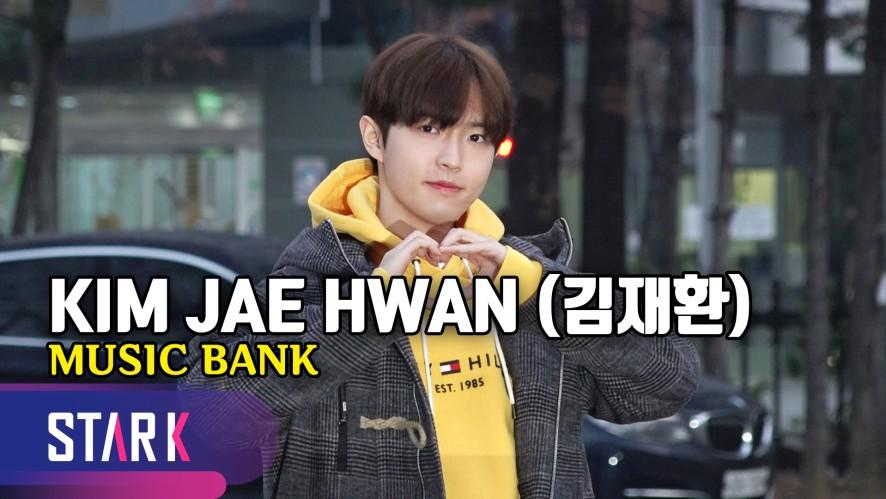 김재환, 윈드만을 위한 하트 몬모 (KIM JAE HWAN, MUSIC BANK)