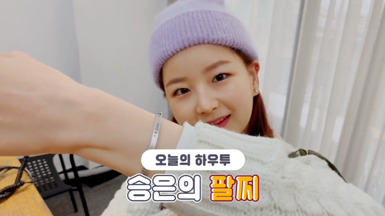 [V PICK! HOW TO in V] 승은의 팔찌💍 (HOW TO MAKE SEUNGEUN's bracelet)