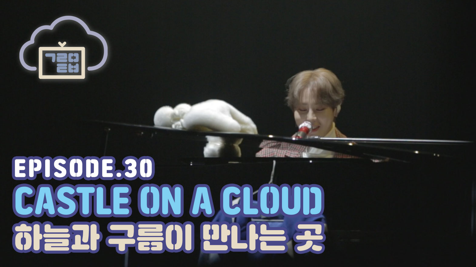 [구르미TV] EP.30 CASTLE ON A CLOUD