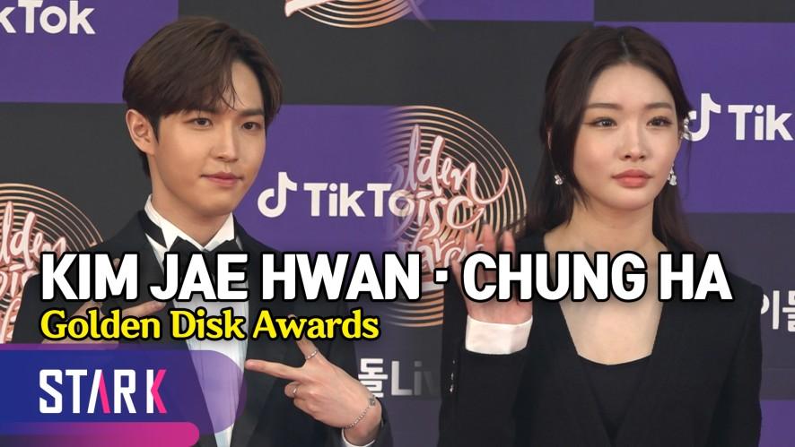 김재환·청하, 빛이 나는 솔로! (KIM JAE HWAN·CHUNG HA, Golden Disk Awards)