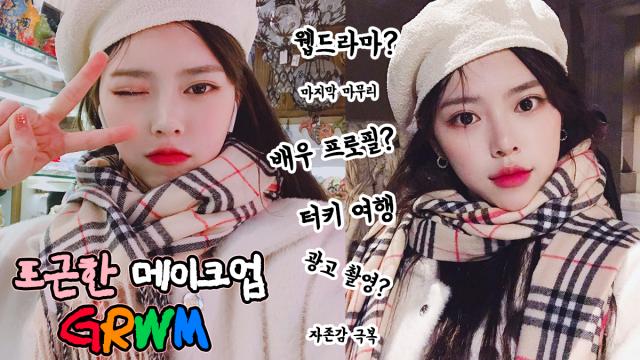 인생샷 건지는 포근한 겨울 메이크업💜터키에서 연말 Grwm✈️(베우프로필,웹드라마)