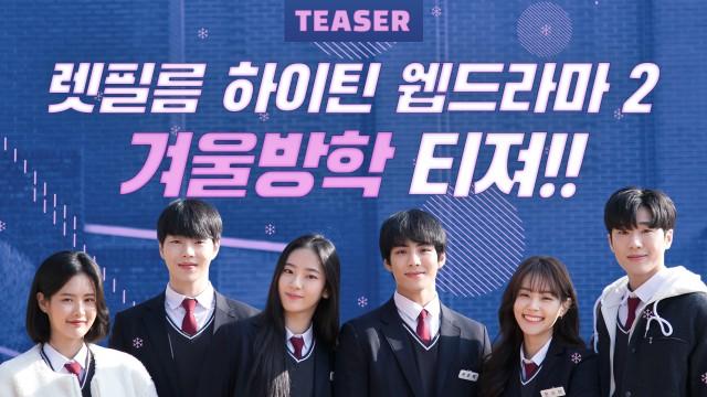[겨울방학] 하이틴 웹드 티저공개  (a.k.a 여름방학 시즌2)