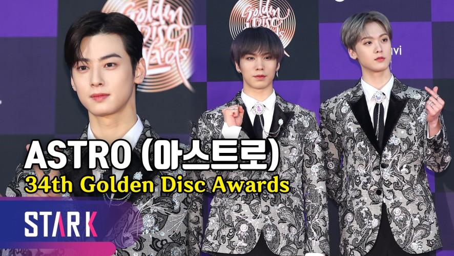 빛나는 아스트로, 골든디스크 첫 나들이! (ASTRO, 34th Golden Disc Awards)