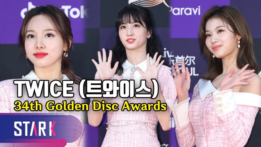 트와이스, 매일 새로운 트둥이들 갓미모 (TWICE, 34th Golden Disc Awards)