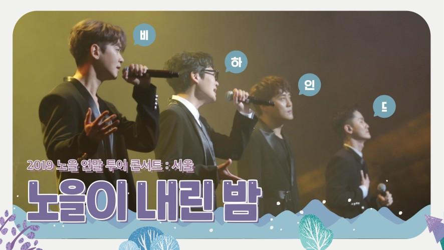꿀잼 노을이들 콘서트에 90년대 가수들 총집합?! feat.고막 호강 보이스
