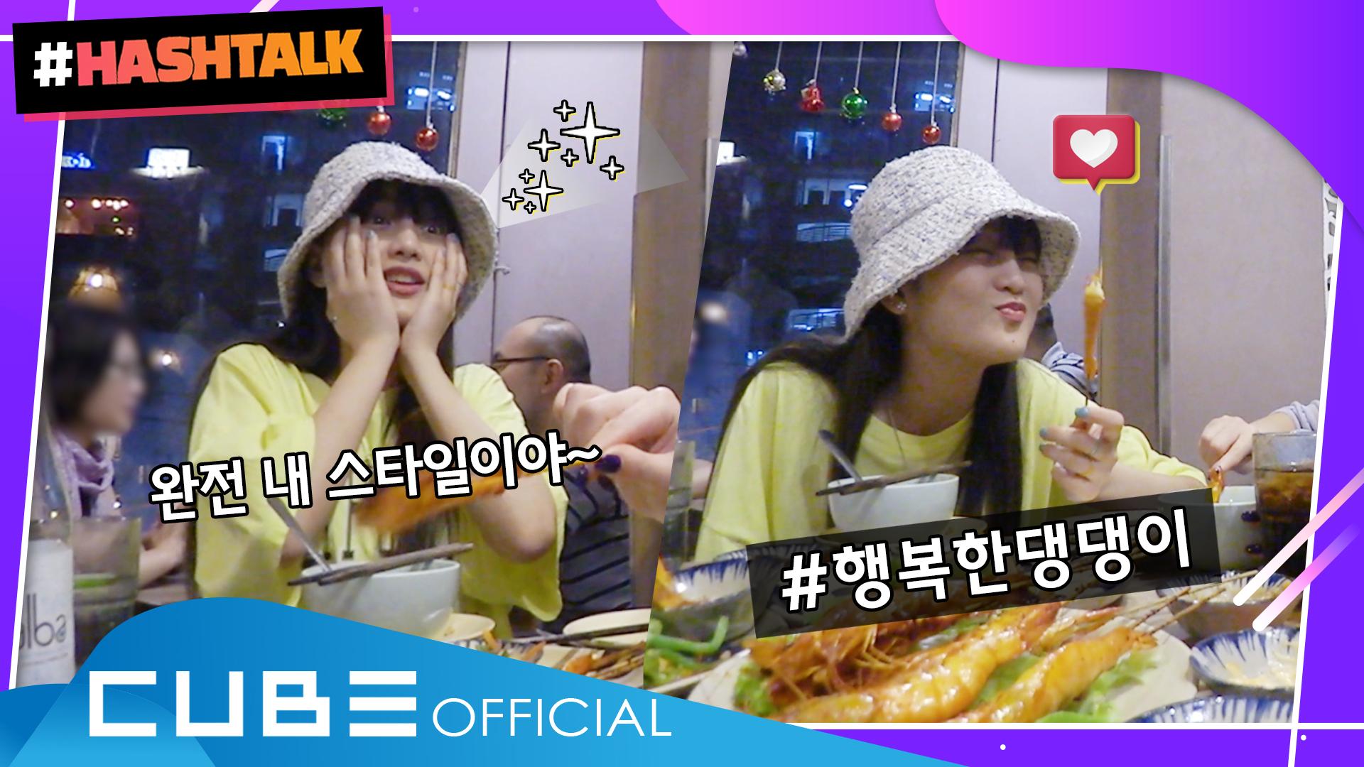 [#HASHTALK] EP.3 리액션 장인 욘따라락의 행복적 모먼트ㅣ(여자)아이들 ((G)I-DLE)