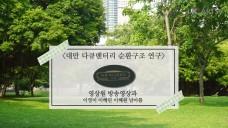 2019 K-Arts 중화권 문화예술 탐방 '대만 다큐멘터리 순환 구조 연구' - 영닥스 클럽(영상원 방송영상과)