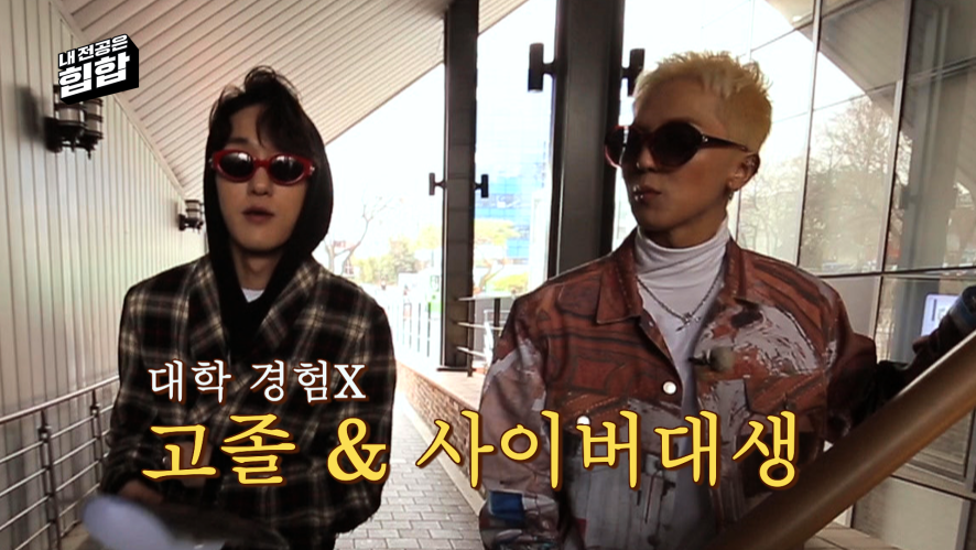 Song Mino and Zion.T's College Hip-Hop Scene Visit is Starting!! (My Major is Hip-Hop)